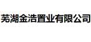 芜湖金浩置业有限公司