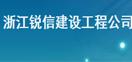 浙江锐信建设工程公司